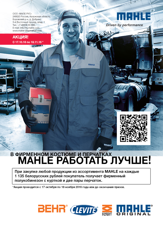 mahle_suit_web_by